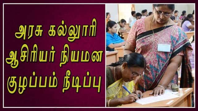 அரசு கல்லூரி ஆசிரியர் நியமன குழப்பம் நீடிப்பு