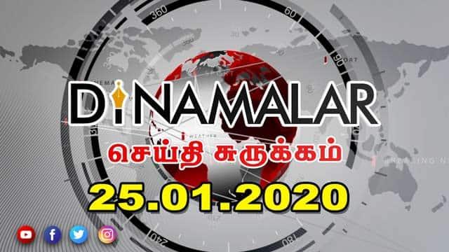 செய்திச்சுருக்கம் | Seithi Surukkam 25-01-2020 | Short News Round Up | Dinamalar