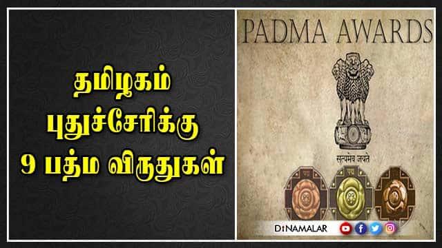 தமிழகம் - புதுச்சேரிக்கு 9 பத்ம விருதுகள்