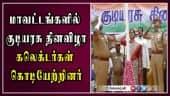 மாவட்டங்களில்  குடியரசு தினவிழா கலெக்டர்கள்  கொடியேற்றினர்