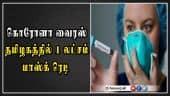 கொரோனா வைரஸ் தமிழகத்தில் 1 லட்சம் மாஸ்க் ரெடி