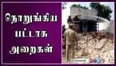 Tamil Celebrity Videos நொறுங்கிய பட்டாசு அறைகள்
