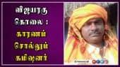 விஜயரகு கொலை :  நடந்தது என்ன? | Vijaya Ragu Murder Case | Trichy | Dinamalar |