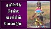 ஒலிம்பிக் செல்ல சைக்கிள் வேண்டும் | Bicycle Race | Trichy | Dinamalar |
