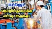 2020-21 பட்ஜெட் தொழில்துறைக்கு எப்படி இருக்கு?
