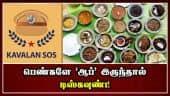 பெண்களே… 'ஆப்' இருந்தால் டிஸ்கவுண்ட் | Madurai Meenakshi Mess | Kavalan SOS App | Madurai | Dinamalar |