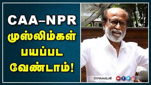 CAA-NPR முஸ்லிம்கள் பயப்பட வேண்டாம்! | Rajnikanth says CAA not threat to Muslims