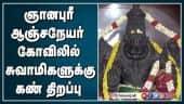 ஞானபுரீஆஞ்சநேயர் கோவிலில்  சுவாமிகளுக்கு கண் திறப்பு