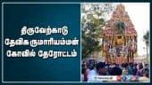 திருவேற்காடு தேவி கருமாரியம்மன் கோவில் தேரோட்டம்