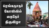 ரெங்கநாதர் கோயிலில் தைதேர் திருவிழா