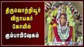 திருவொற்றியூர் விநாயகர் கோயில் கும்பாபிஷேகம்