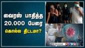 வைரஸ் பாதித்த 20,000 பேரை கொல்ல திட்டமா?