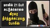 மாலில் 21 பேர் சுட்டுக்கொலை;  ராணுவ வீரரை தீர்த்துக்கட்டியது போலீஸ்