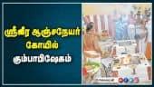 ஸ்ரீவீர ஆஞ்சநேயர் கோயில் கும்பாபிஷேகம்