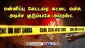 மன்னிப்பு கேட்டவர கட்டை வச்சு அடிச்ச குடும்பமே அரெஸ்ட் | Crime | Chennai