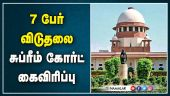 7 பேர் விடுதலை சுப்ரீம் கோர்ட் கைவிரிப்பு