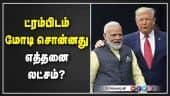 ட்ரம்பிடம் மோடி சொன்னது எத்தனை லட்சம்? | Donald Trump | Modi | India