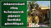 அங்காளஈஸ்வரி சமேத ஊர்காவலசாமி, முத்தையா கோயிலில் கும்பாபிஷேகம்