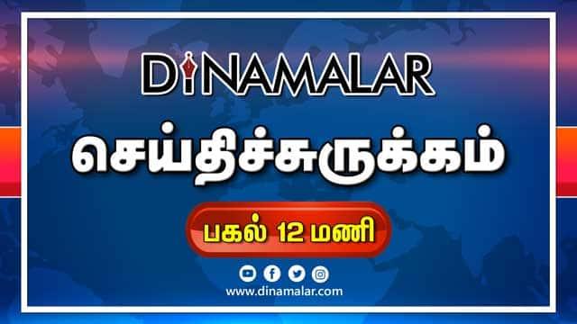 செய்திச்சுருக்கம் | Seithi Surukkam 17-02-2020 | பகல் 12 மணி | Dinamalar