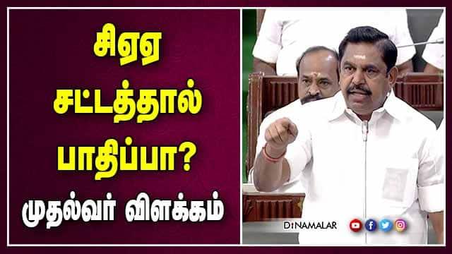 சிஏஏ சட்டத்தால் பாதிப்பா? முதல்வர் விளக்கம் | TN CM Edapadi Palanisamy Angry Speech
