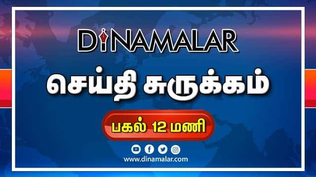 செய்திச்சுருக்கம் | Seithi Surukkam 19-02-2020 | பகல் 12 மணி | Dinamalar