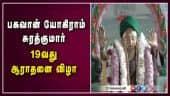 பகவான் யோகிராம் சுரத்குமார்  19வது ஆராதனை விழா