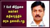 7 பேர் விடுதலை; கவர்னர் அதிகாரத்தில் அரசு தலையிடாது