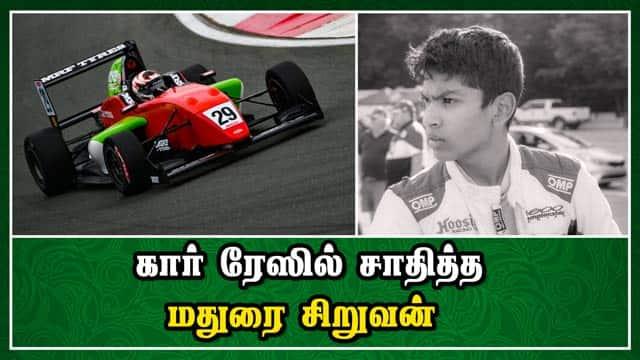 கார் ரேஸில் சாதித்த மதுரை சிறுவன்  | Car Race Champion | Madurai | Dinamalar |