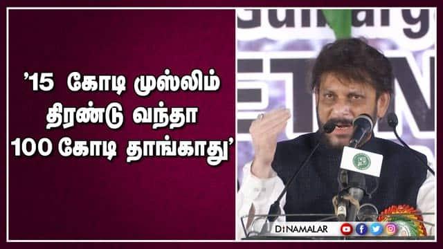 '15 கோடி முஸ்லிம் திரண்டு வந்தா 100 கோடி தாங்காது'