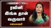 ரஜினி இங்க தான் வருவார் | Actress Jayalakshmi Exclusive Interview | Dinamalar