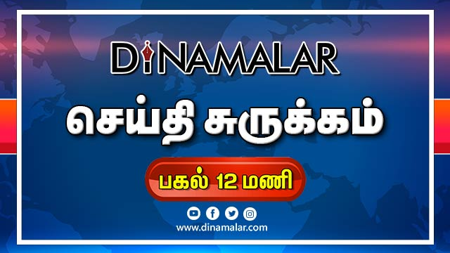 செய்தி சுருக்கம் | Seithi Surukkam 21-02-2020 | பகல் 12 மணி | Dinamalar