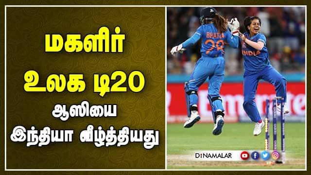 மகளிர் உலக டி20;  ஆஸியை இந்தியா வீழ்த்தியது