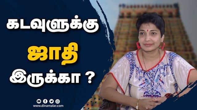 கடவுளுக்கு ஜாதி இருக்கா ? |Do  gods have castes?|Madhuvanthi Exclusive Interview Part 1