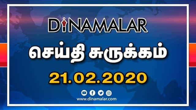 செய்தி சுருக்கம் | Seithi Surukkam 21-02-2020 | Short News Round Up | Dinamalar