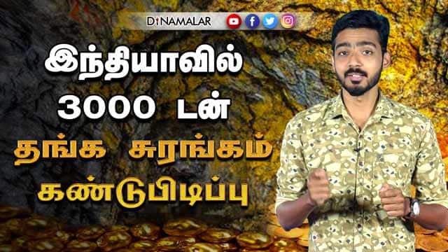 இந்தியாவில் 3000 டன் தங்க சுரங்கம் கண்டுபிடிப்பு | Gold Mining in india