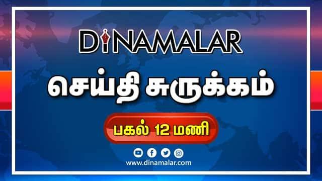 செய்தி சுருக்கம் | Seithi Surukkam 22-02-2020 | பகல் 12 மணி | Dinamalar