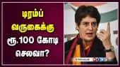 டிரம்ப் வருகைக்கு ரூ.100 கோடி செலவா?