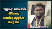 மதுரை காவலன் தினேஷ் பாண்டியனுக்கு கவுரவம் | Kavalan sos App | Madurai | Dinamalar |