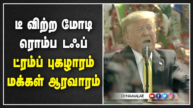 நமஸ்தே ட்ரம்ப் நிகழ்ச்சியில் நெகிழ்ச்சி | Trump | Modi