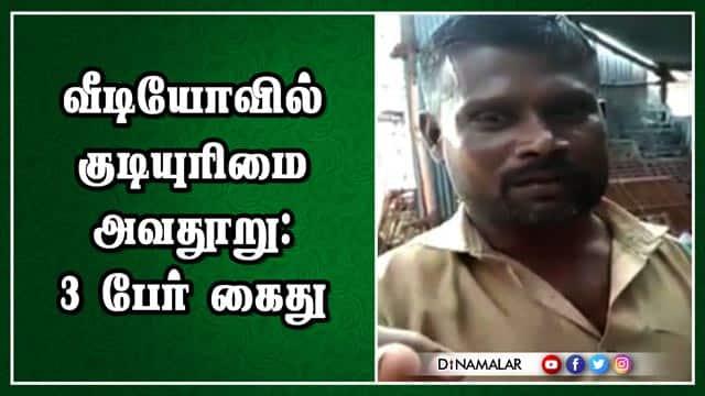 வீடியோவில் குடியுரிமை அவதூறு: 3 பேர் கைது