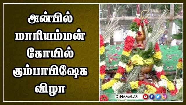 அன்பில் மாரியம்மன் கோயில் கும்பாபிஷேக விழா