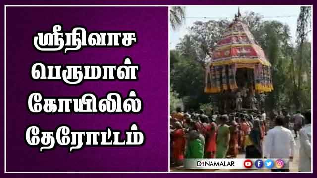 ஸ்ரீநிவாசபெருமாள் கோயிலில் தேரோட்டம்