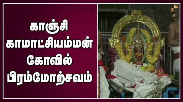 காஞ்சி காமாட்சியம்மன்   கோவில் பிரம்மோற்சவம்