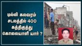 டில்லி கலவரம்:  சடலத்தில் 400 கத்திகுத்து  கொலையாளி யார் ?