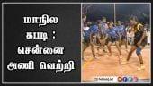 Tamil Celebrity Videos மாநில கபடி : சென்னை அணி வெற்றி