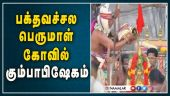 பக்தவச்சல பெருமாள் கோவில் கும்பாபிஷேகம்