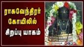 ராகவேந்திரர் கோயிலில் சிறப்பு யாகம்