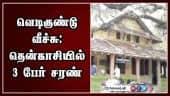 வெடிகுண்டு வீச்சு :தென்காசியில் 3 பேர் சரண்