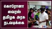 கொரோனா வைரஸ் : தமிழக அரசு நடவடிக்கை