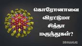 கொரோனாவை விரட்டுமா சித்தா மருந்துகள்? | Siddha | Corona Virus | Dr.J.Jeyavenkatesh | Madurai | Dinamalar |